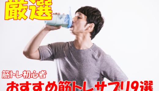 【厳選】筋トレ初心者が摂取すべきおすすめ筋トレサプリメント9選