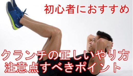 クランチで腹筋を鍛える!おすすめのやり方と筋トレ初心者がクランチを覚えるべき理由