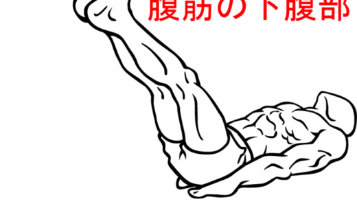 レッグレイズの腹筋への効果と腰への影響。おすすめのやり方と注意すべき5つポイント