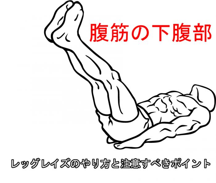 レッグレイズの腹筋への効果と腰への影響。おすすめのやり方と注意すべき4つポイント