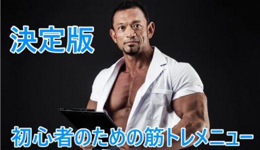【決定版】筋トレ初心者で結果がでるおすすめ部位別メニュー19選!