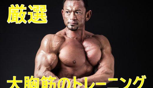 【厳選】大胸筋を効率よく鍛えるおすすめの筋トレメニュー徹底紹介!