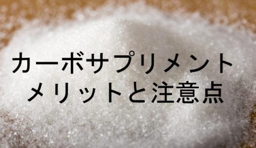 カーボサプリメントのメリットと注意点。おすすめの摂取方法と作り方。