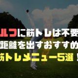 ゴルフに筋トレは不要?飛距離を出すおすすめの筋トレメニュー5選!