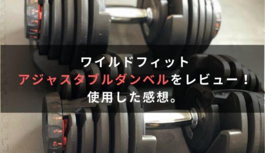【レビュー】ワイルドフィットアジャスタブルダンベル40kgを使ってみた感想