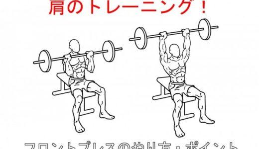 【肩の筋トレ】フロントプレスの正しいやり方と注意するポイント