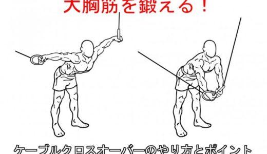【胸の筋トレ】ケーブルクロスオーバーの正しいやり方とポイント!