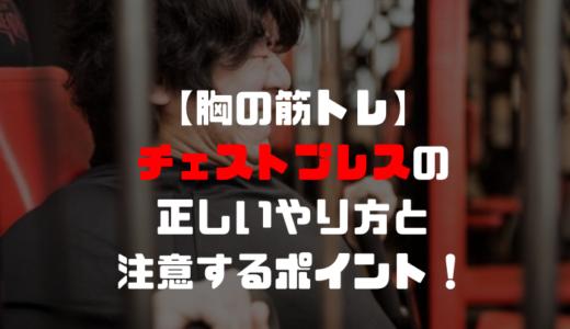 【胸の筋トレ】チェストプレスの正しいやり方と注意するポイント!