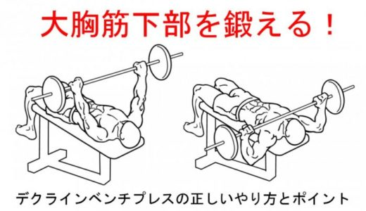 【大胸筋の筋トレ】デクラインベンチプレスの正しいやり方とポイント!