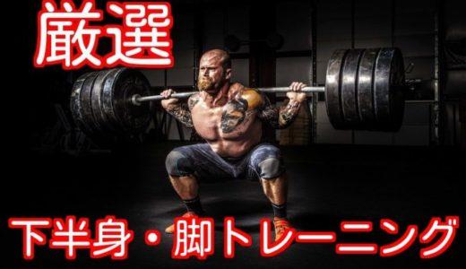 【厳選】下半身・脚のトレーニングまとめ!おすすめの筋トレ種目10選