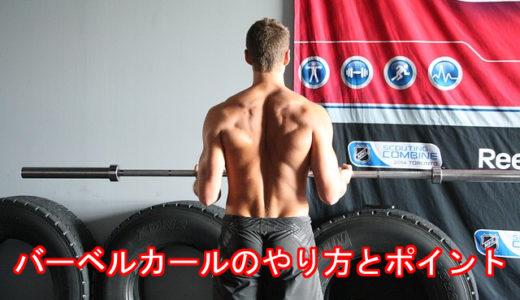 【腕の筋トレ】バーベルカールの正しいやり方と効かせる8つのポイント