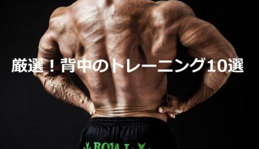【厳選】絶対やるべき背中の筋トレメニュー10選!初心者~女性にもおすすめ!