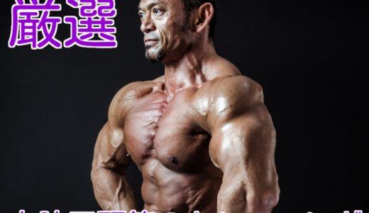 【厳選】上腕三頭筋にガッツリ効くおすすめの筋トレメニュー8選!