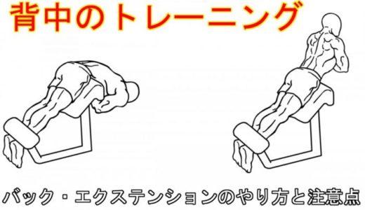 【背中の筋トレ】バックエクステンションの正しいやり方と5つの注意点