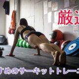 短時間で効率的に鍛えられるおすすめのサーキットトレーニングメニュー4選