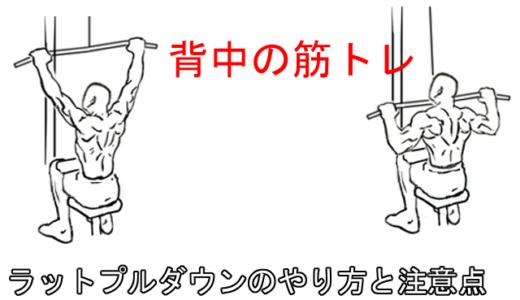【背中の筋トレ】ラットプルダウンで広背筋に効く正しいやり方と注意点!