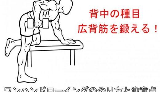 【背中の筋トレ】ワンハンドローイングで上手に効かせるやり方と注意点