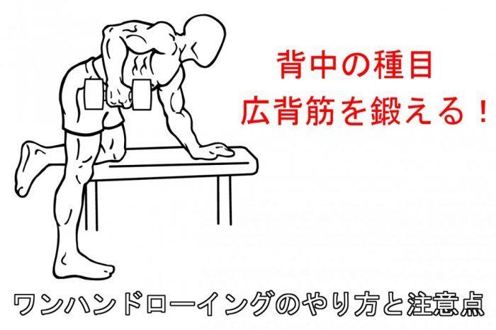 ワンハンドローイングで背中に上手に効かせるコツ!やり方と注意点