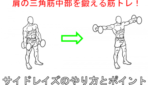 【肩の筋トレ】アップライトロウの正しいやり方と注意したいポイント