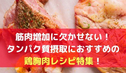 筋肉増加に欠かせない!ダイエットにもおすすめの鶏胸肉レシピ特集