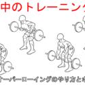 【背中の筋トレ】ベントオーバーローイングの注意点と正しいやり方!