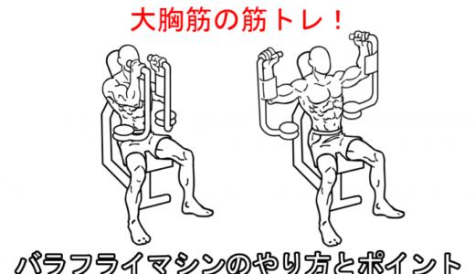 【胸の筋トレ】バタフライマシンの正しいやり方と注意したいポイント