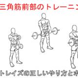 【肩の筋トレ】フロントレイズで上手に鍛えるやり方と6つの注意点