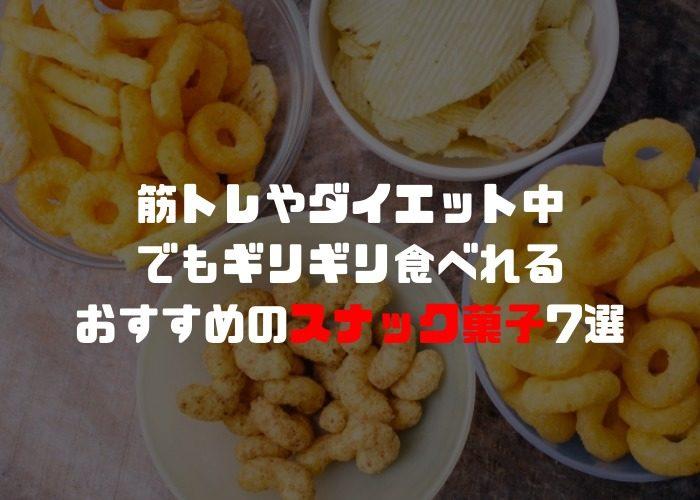 筋トレやダイエット中でもギリギリ食べれるおすすめのスナック菓子7選