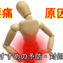 筋トレなどで腰痛になってしまう原因とおすすめの予防・対処法まとめ。