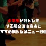 中学生が筋トレをする場合の注意点とおすすめ筋トレメニュー9選!