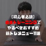 【初心者必読】自重トレーニングでやるべきおすすめ筋トレメニュー11選