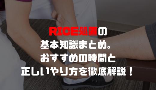 RICE処置の基本知識まとめ。おすすめの時間とやり方を徹底解説!
