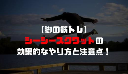 【脚の筋トレ】シーシースクワットの効果的なやり方と注意点!