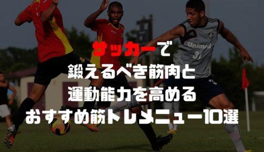 サッカーで鍛えるべき筋肉と運動能力を高めるおすすめ筋トレメニュー10選
