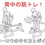 【背中の筋トレ】Tバーロウの正しいやり方と効果的に効かせるポイント