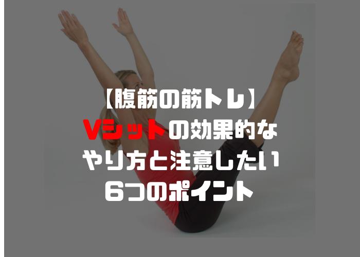 【腹筋の筋トレ】Vシットの効果的なやり方と注意したい6つのポイント