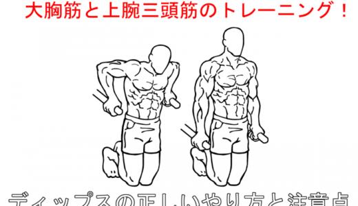 【胸の筋トレ】ディップスで効果的に大胸筋を鍛えるいやり方と注意点