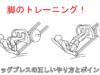 【下半身の筋トレ】レッグプレスのやり方と注意すべき5つのポイント