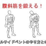 【腹筋の筋トレ】ダンベルサイドベントで脇腹を鍛えるやり方と注意点