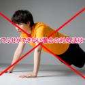 【筋トレ初心者必見】腕立て伏せができない場合の筋トレ方法