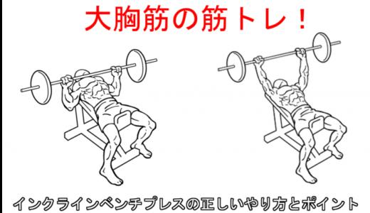 【胸の筋トレ】インクラインベンチプレスの正しいやり方と注意点!