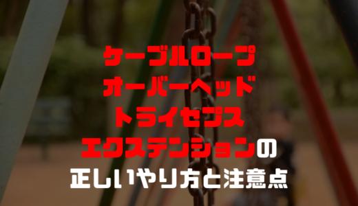 オーバーヘッド・トライセプス・エクステンション(ケーブル)のやり方とポイント!